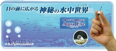 Aqua Eye - zemūdens videokamera