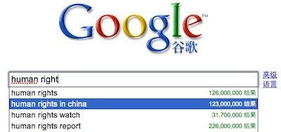 Google iestājas pret cenzūru Ķīnā un sāk grūstīt pasaules politiku